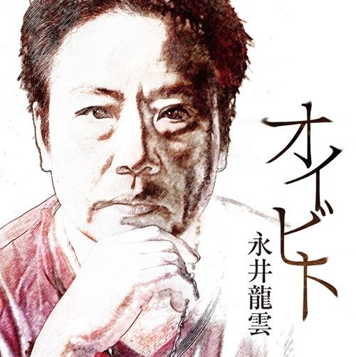 永井龍雲 / オイビト