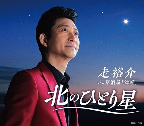 走裕介 / 北のひとり星