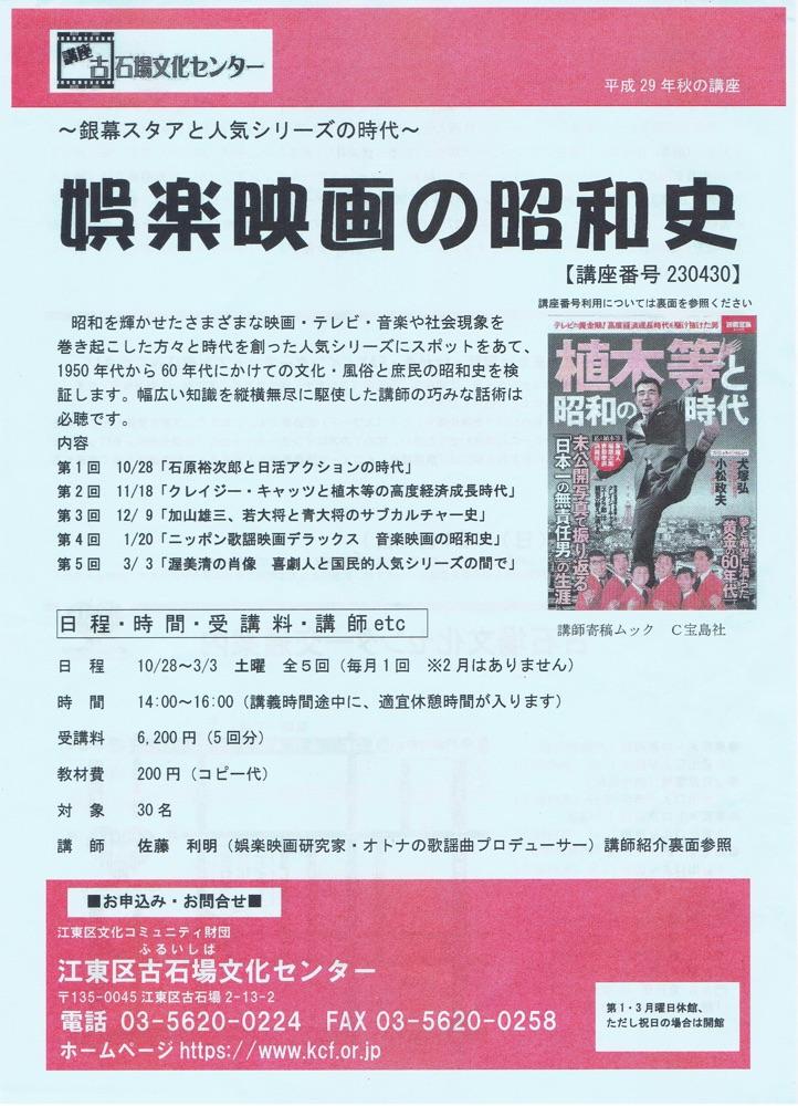 【仲村瞳の歌謡ハンター】「娯楽映画の昭和史」講座受講