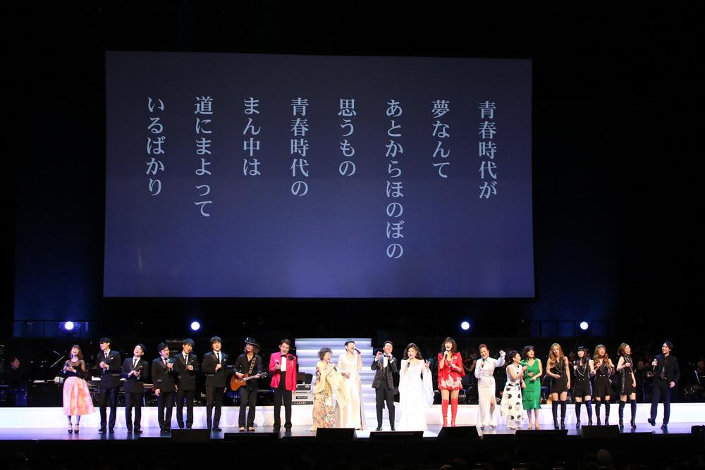 阿久悠リスペクトコンサート、八代亜紀、石川さゆり、林部智史ら全20組の写真公開