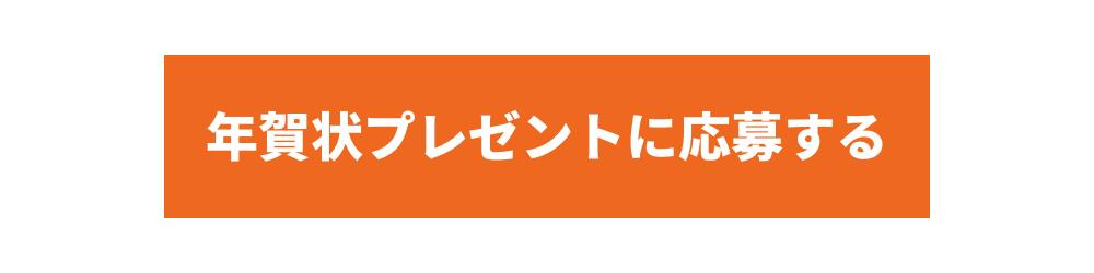 2019直筆年賀状プレゼント