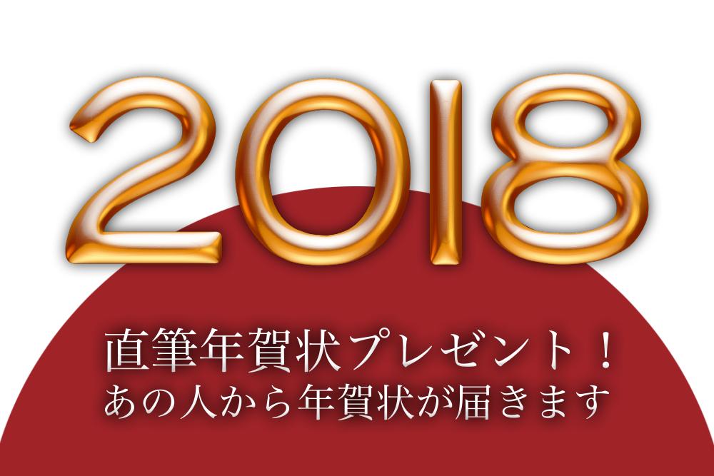 2018直筆年賀状プレゼント