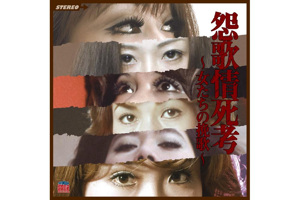 小川節子、沖山秀子、西尾三枝子など濃密な女の情念がこもった作品集発売
