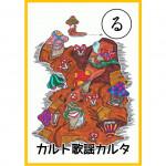 カルト歌謡カルタ【る】徳山璉「ルンペン節」