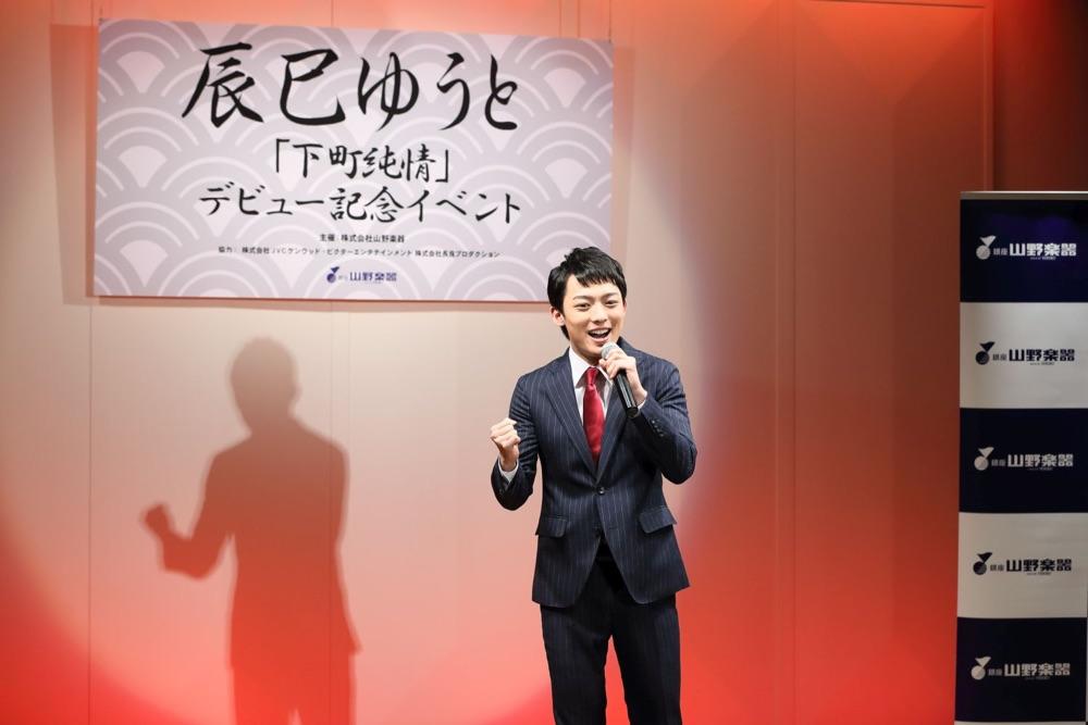 新人演歌歌手・辰巳ゆうと、成人祝いと同時にデビュー