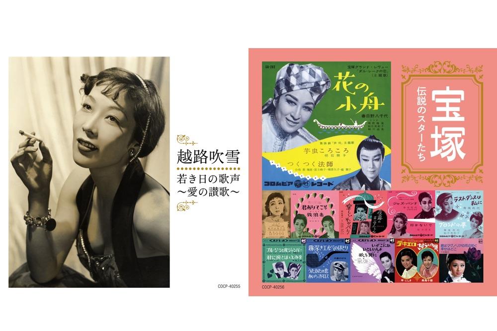 若き越路吹雪の歌声を集大成「愛の讃歌」から宝塚まで全24曲発売