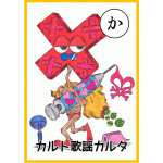 カルト歌謡カルタ【か】ザ・タイマーズ「覚醒剤音頭」