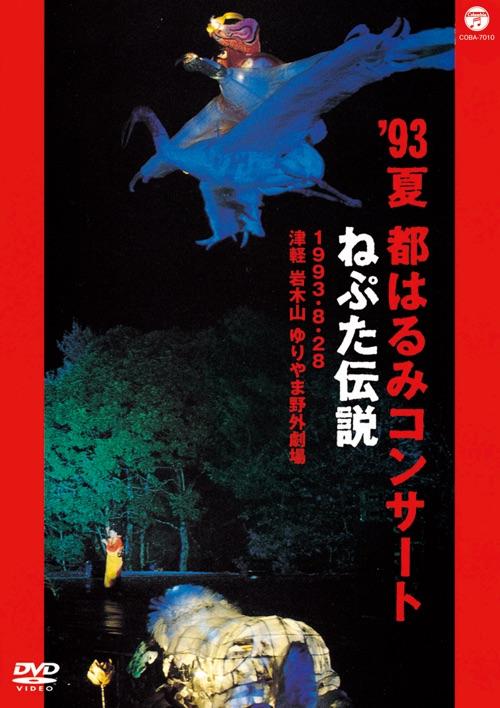 DVD『'93夏 都はるみコンサート ねぷた伝説(1993.8.28 津軽 岩木山 ゆりやま野外劇場)』