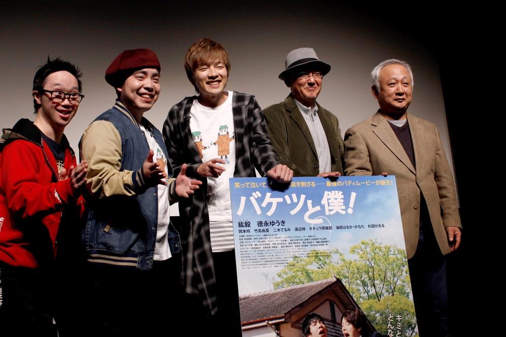 徳永ゆうきと紘毅、W主演映画『バケツと僕!』完成披露試写会に登壇