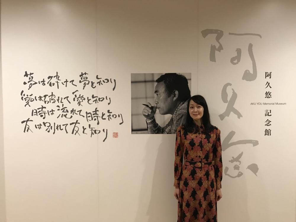 【仲村瞳の歌謡ハンター】阿久悠記念館 特別企画展示<阿久悠と上村一夫>