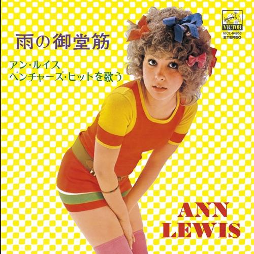 アン・ルイス / 雨の御堂筋/アン・ルイス・ベンチャーズ・ヒットを歌う