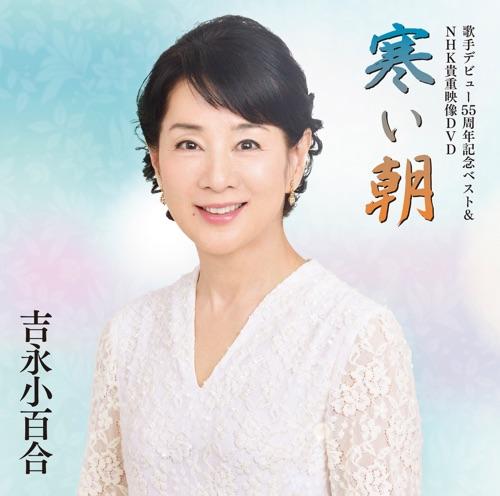 吉永小百合 / 歌手デビュー55周年記念ベスト&NHK貴重映像DVD~寒い朝~