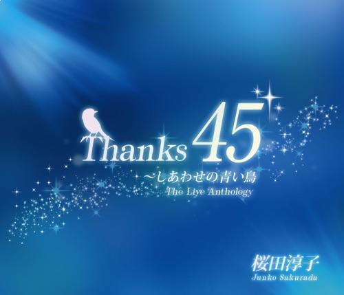 桜田淳子 / Thanks 45 ~しあわせの青い鳥 [The Live Anthology]