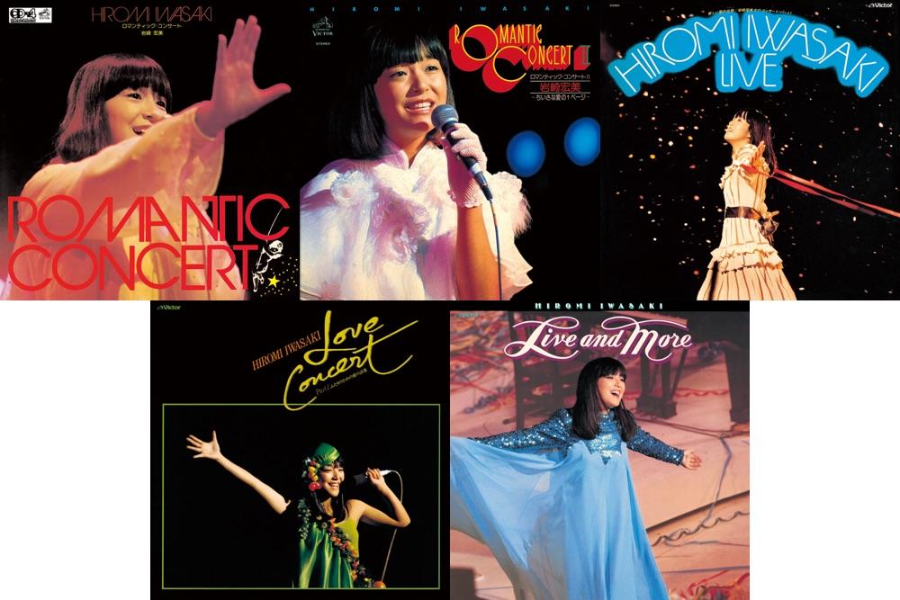 岩崎宏美、初期の魅力が詰まった1970年代ライブ・アルバム5作品が限定復刻