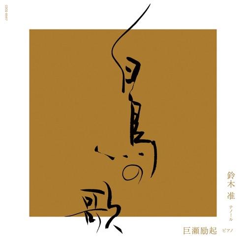 松本隆現代語訳 シューベルト 歌曲集「白鳥の歌」