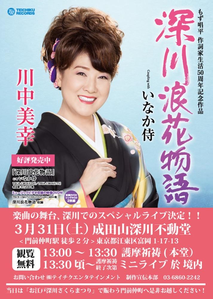 川中美幸、新曲の舞台・深川でスペシャルミニライブ決定