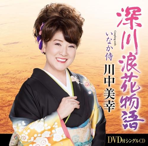 川中美幸 / 深川浪花物語 CD+DVD