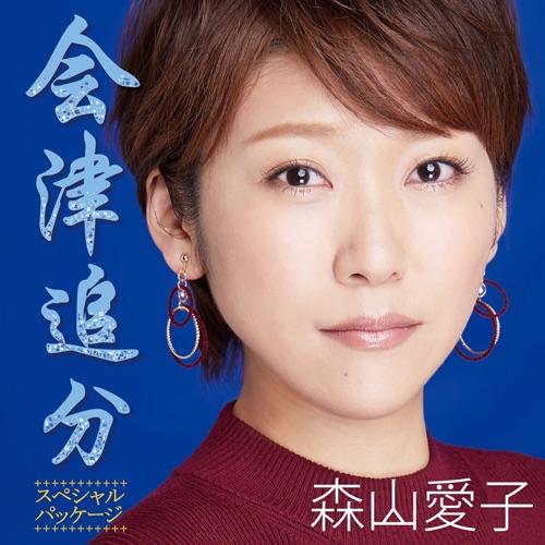 森山愛子 / 会津追分【スペシャル・パッケージ】