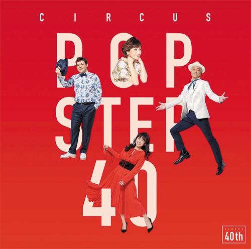 サーカス / POP STEP 40~Histoire et Futur