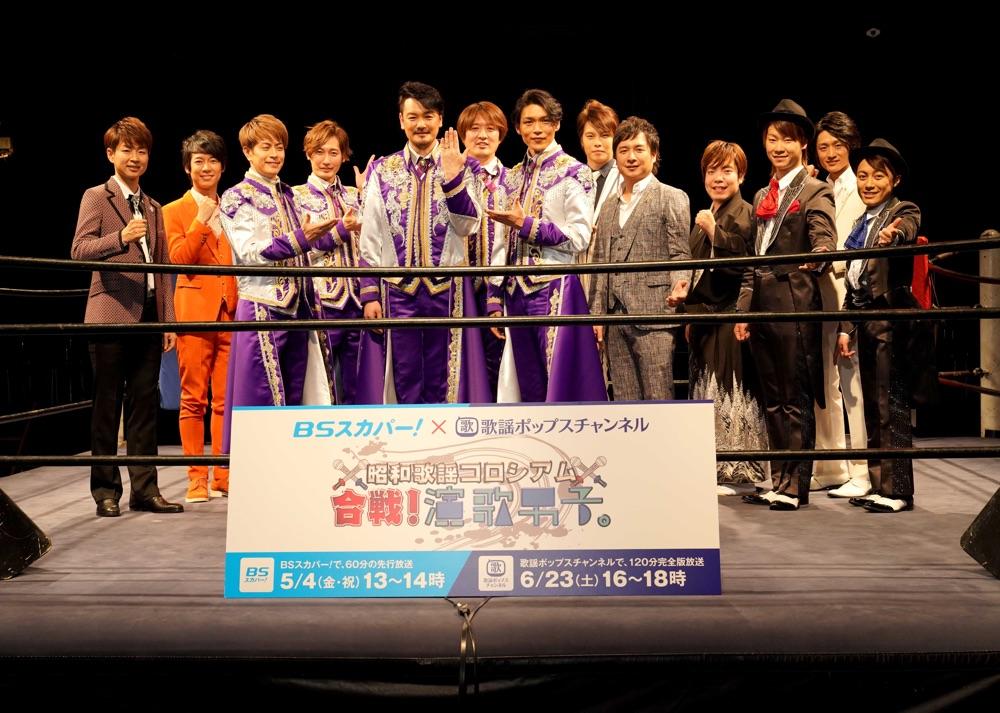 「演歌男子。」特別番組で松原健之、純烈、はやぶさ、パク・ジュニョンら8組がリングで熱い闘い