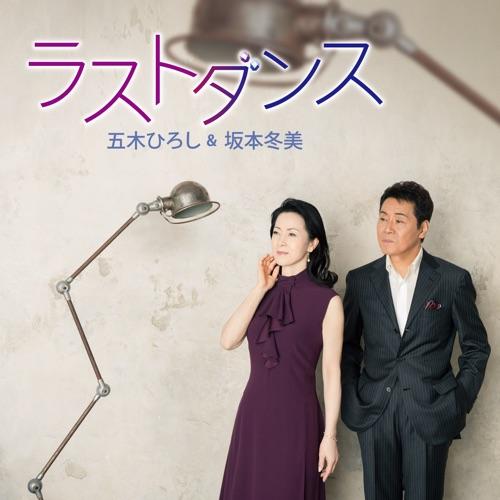 五木ひろし&坂本冬美 / ラストダンス/雨の別れ道