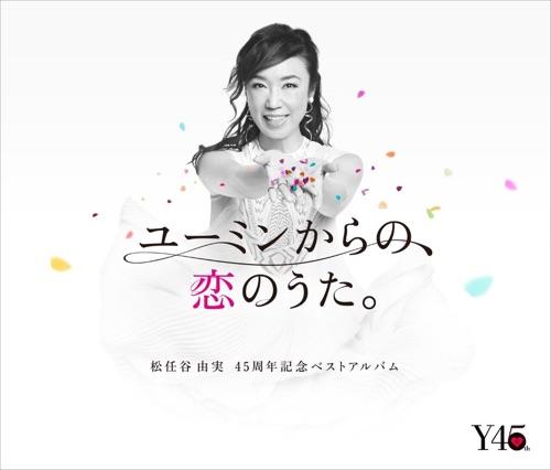 松任谷由実 / ユーミンからの、恋のうた。
