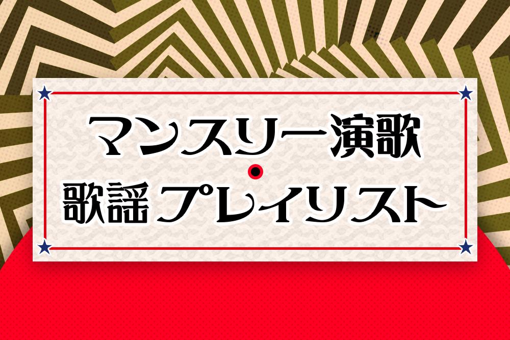 全日本歌謡情報センター マンスリー演歌/歌謡プレイリスト