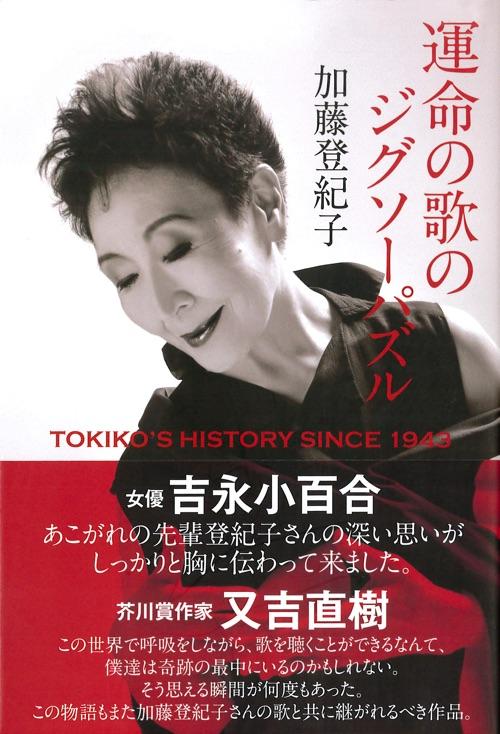 加藤登紀子 / TOKIKO'S HISTORY-Since1943 運命の歌のジグソーパズル