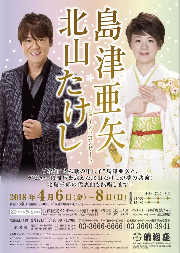 島津亜矢・北山たけしジョイントコンサート