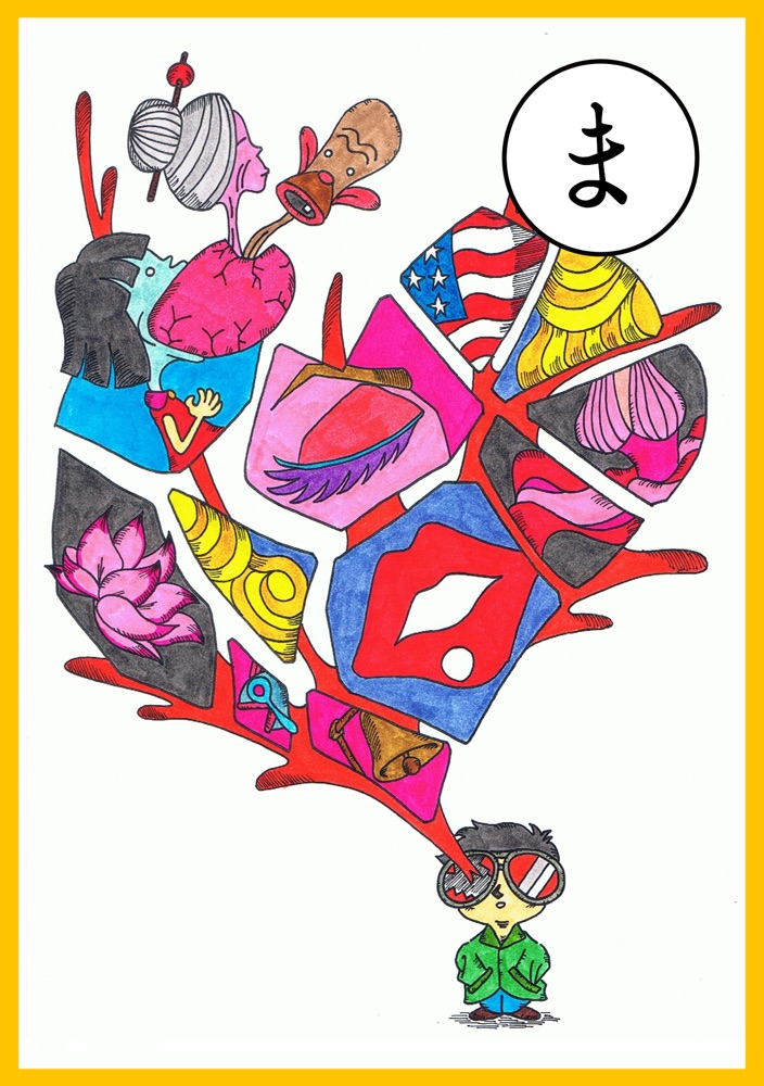 カルト歌謡カルタ【ま】野坂昭如「マリリン・モンロー・ノー・リターン」