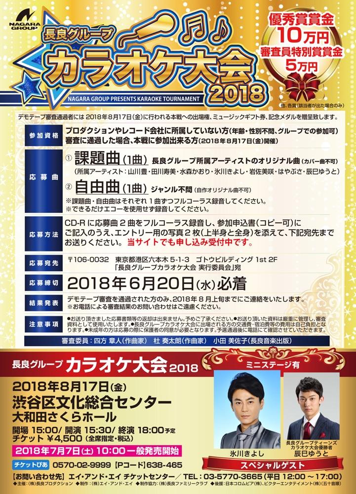 「長良グループ カラオケ大会2018」開催、氷川きよし&辰巳ゆうと出演決定