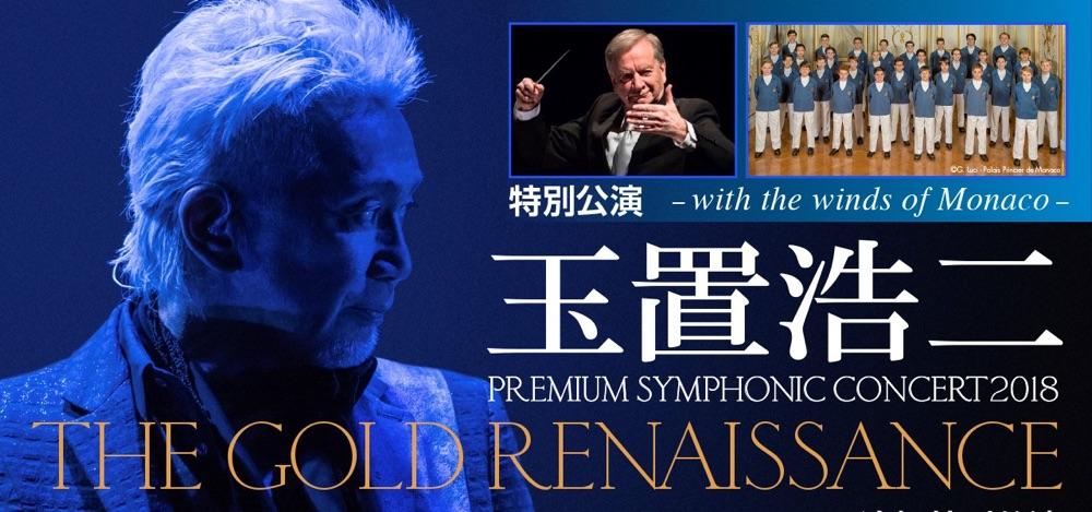 玉置浩二の新しいオーケストラ公演開幕、モナコ少年合唱団との特別公演も決定