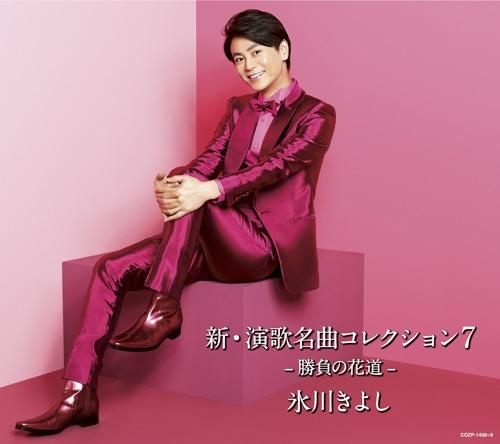 氷川きよし / 新・演歌名曲コレクション7 −勝負の花道− Aタイプ