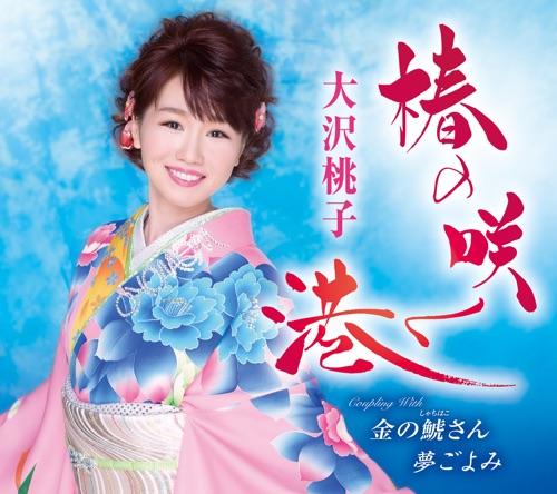 大沢桃子 / 椿の咲く港