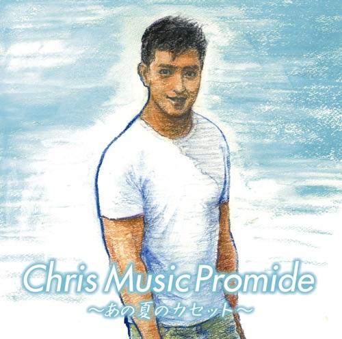 Chris Music Promide~あの夏のカセット~