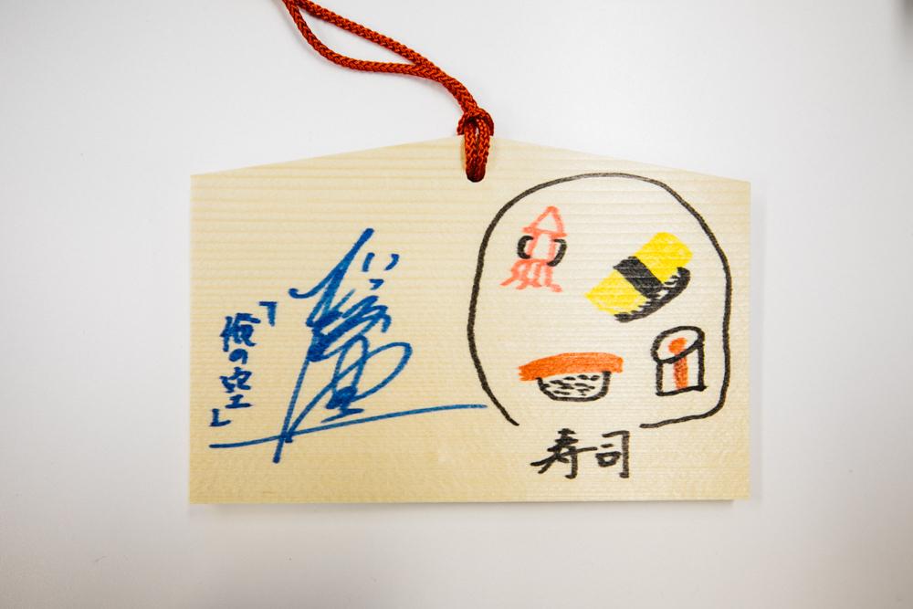 『演歌男子。の絵馬でお絵描きしりとり』第5回:松阪ゆうき「寿司」
