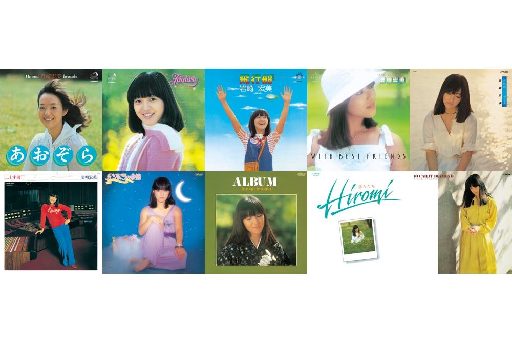 岩崎宏美が70年代に残した10枚作品がB面曲やカバーを追加収録し限定復刻
