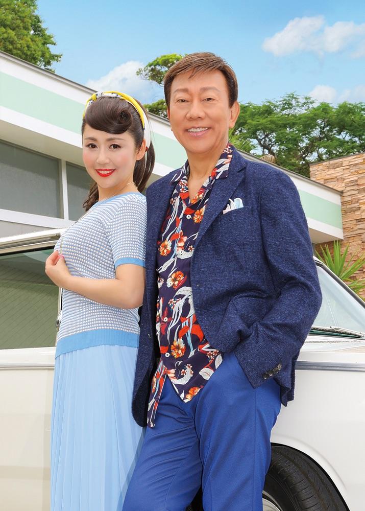 橋 幸夫&林よしこ