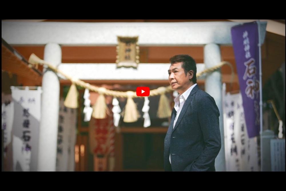 山川豊の新曲が鳥羽市相差町公認ソング&「石神さん」Verビデオ公開
