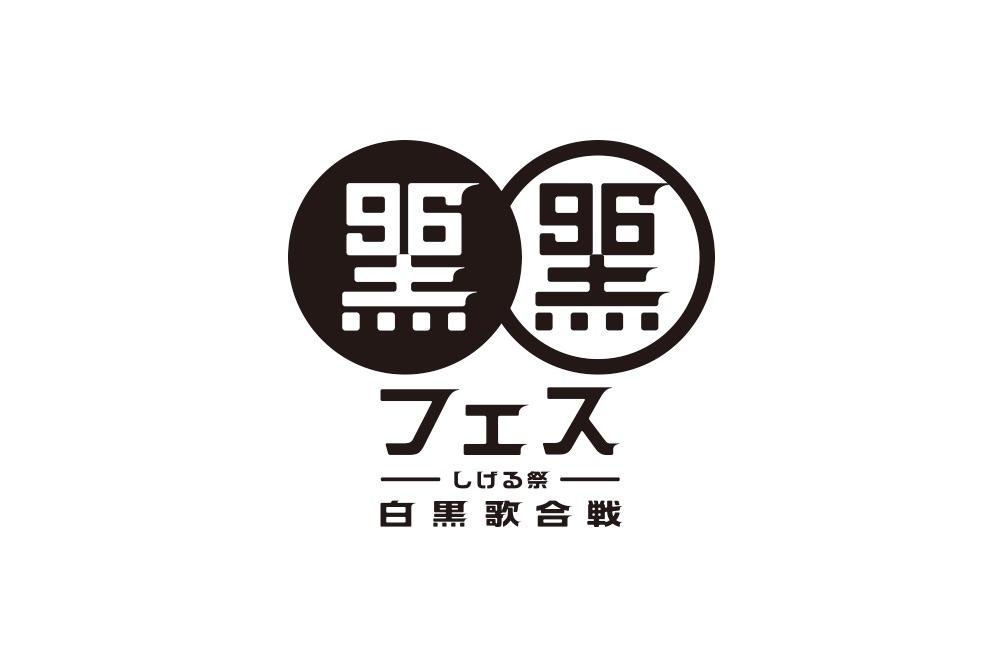 黒フェス2018〜白黒歌合戦〜