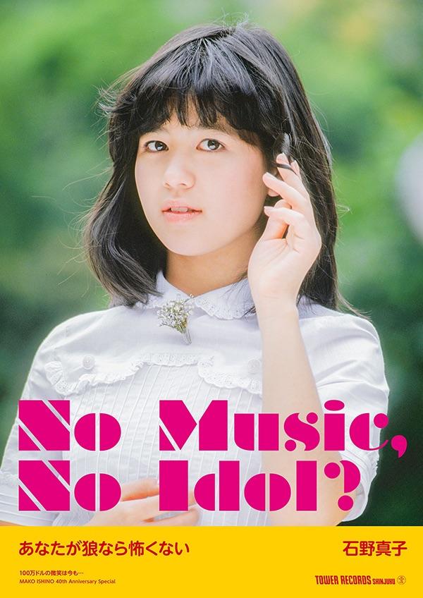 石野真子、タワレコ「NO MUSIC, NO IDOL?」に登場