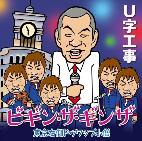 U字工事 / ビギン・ザ・ギンザ