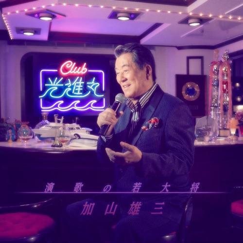 加山雄三 / 演歌の若大将~Club光進丸