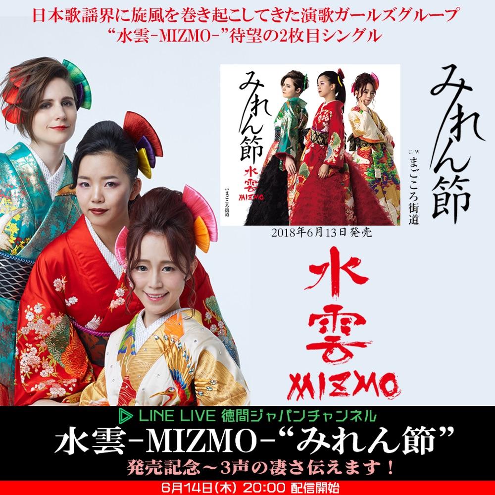 "LINE LIVE「水雲-MIZMO-""みれん節""発売記念〜3声の凄さ伝えます!」"