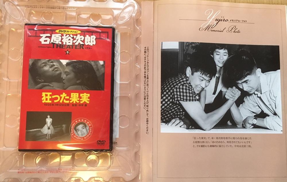 【仲村瞳の歌謡ハンター】永遠のヒーロー・石原裕次郎ナイト!