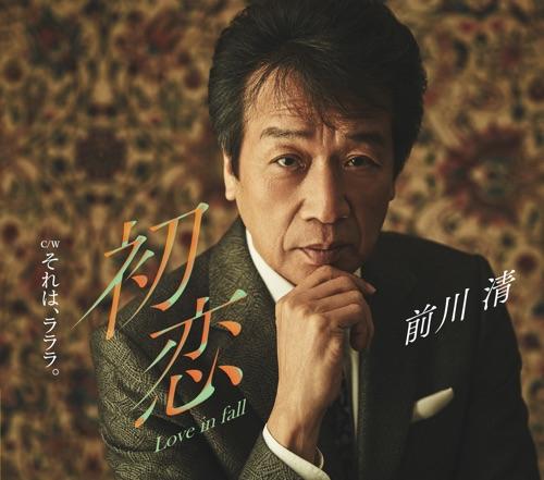 前川 清 / 初恋 Love in fall