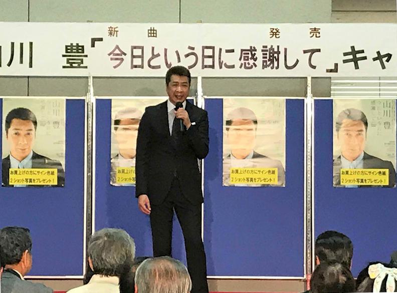 山川豊、ニューシングル発売記念・三重県縦断キャンペーンツアー延べ5,000人動員