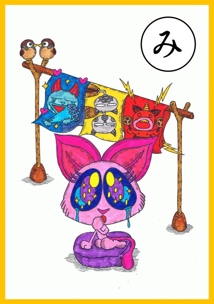 カルト歌謡カルタ【み】プッシーズ「見えた見えたよ」