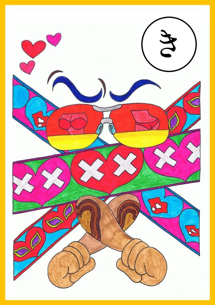 カルト歌謡カルタ【き】山城新伍とメルヘン・ギャルズ「キャンパス チョメ、チョメ」