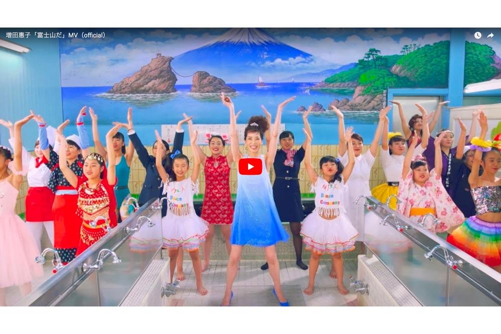 増田惠子、銭湯でダンサーと踊る「富士山だ」ミュージックビデオ公開